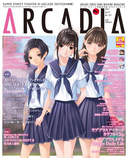 131arcadia_cover.jpg