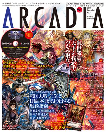 151arcadia_cover.jpg