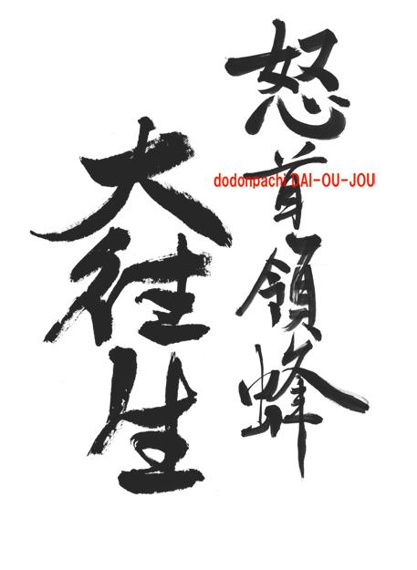 daioujou_logo_s.jpg