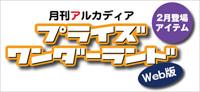 pwl_logo2_sub.jpg