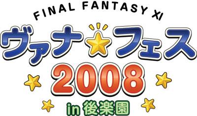vanafes2008_logo.jpg