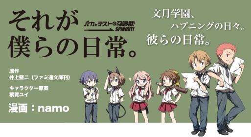 http://www.famitsu.com/comic_clear/images/bakatest/header.jpg