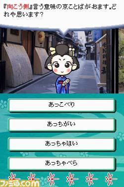 DSもって旅にでよ♪ 京都