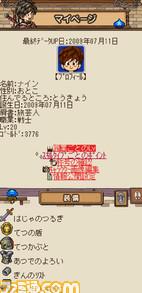 dq9_001