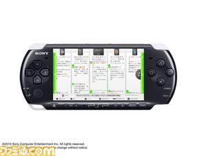 PSPのリモートプレイ
