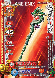 f_dragon_no_tsue