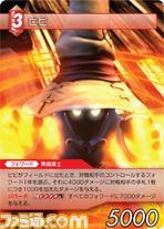 FF-TCG4/FF-TCG?カード画像/4-012S(ビビ).jpg