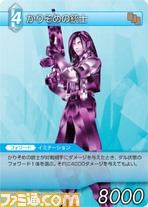 FF-TCG4/FF-TCG?カード画像/4-017C(かりそめの銃士).jpg