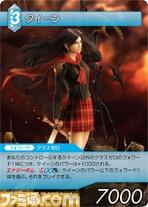 FF-TCG4/FF-TCG?カード画像/4-018R(クイーン).jpg