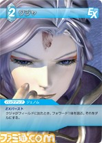 FF-TCG4/FF-TCG?カード画像/4-020R(クジャ).jpg