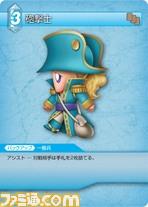 FF-TCG4/FF-TCG?カード画像/4-031C(砲撃士).jpg