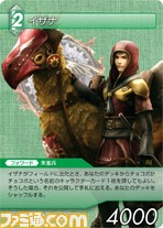 FF-TCG4/FF-TCG?カード画像/4-033U(イザナ).jpg