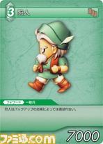 FF-TCG4/FF-TCG?カード画像/4-035C(狩人).jpg