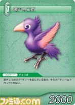 FF-TCG4/FF-TCG?カード画像/4-036C(黒チョコボ).jpg