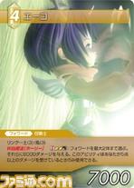 FF-TCG4/FF-TCG?カード画像/4-052R(エーコ).jpg