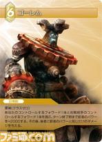 FF-TCG4/FF-TCG?カード画像/4-057U(ゴーレム).jpg
