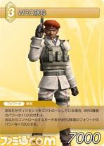 FF-TCG4/FF-TCG?カード画像/4-063C(WRO隊長).jpg