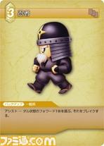 FF-TCG4/FF-TCG?カード画像/4-065C(忍者).jpg