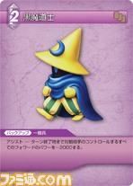 FF-TCG4/FF-TCG?カード画像/4-071C(黒魔道士).jpg