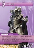 FF-TCG4/FF-TCG?カード画像/4-074C(ドレイス).jpg