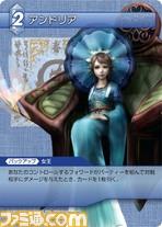 FF-TCG4/FF-TCG?カード画像/4-082U(アンドリア).jpg