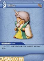FF-TCG4/FF-TCG?カード画像/4-091(召喚士).jpg