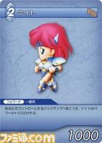 FF-TCG4/FF-TCG?カード画像/4-095C(ナイト).jpg