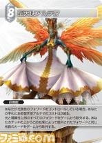 FF-TCG4/FF-TCG?カード画像/4-100S(聖天使アルテマ).jpg