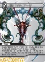 FF-TCG4/FF-TCG?カード画像/4-104S(戒律王ゾディアーク).jpg