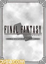 FF-TCG4/FF-TCG?カード画像/カード裏.jpg