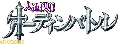 material/画像/odin_battle_logo_FIX.jpg
