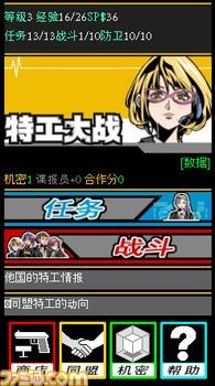 特工大戦/03.png