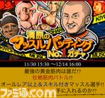 1205_kiyohara_img/probaseball_2.jpg