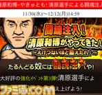 1205_kiyohara_img/yakyutomo_2.jpg