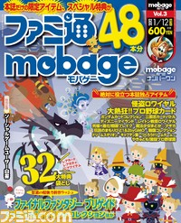 Mobage03表紙修正2.jpg