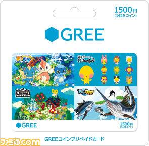 greenyu-su 画像/台紙付/PrepaidCard_B_ol.jpg