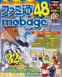 FFBG/MobageVol.03表紙.jpg
