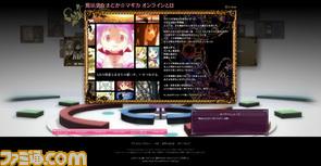 img/魔法少女まどか☆マギカオンラインとは.jpg
