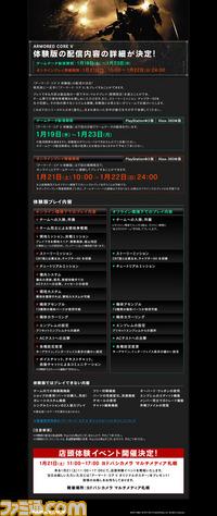 120116_ACV体験版告知リリース/trial_01.jpg