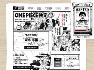 ONEPIECE/?公式サイト「『ONE PIECE』検定」ページ画面.jpg