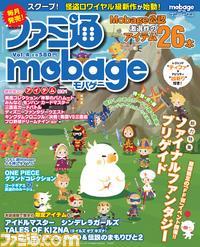Mobage表紙.jpg