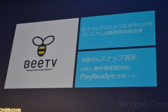 Metro UIはボカロPデビューも強力サポート!?――Windows Developer Day2日目基調講演をリポート_04