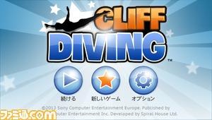 ARプレイ展開開始リリース素材/ARプレイ_タイトル素材/Cliff Diving_screenshots/No.1.bmp