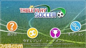 ARプレイ展開開始リリース素材/ARプレイ_タイトル素材/TABLE PLAY SOCCER_screenshots/No.2.bmp