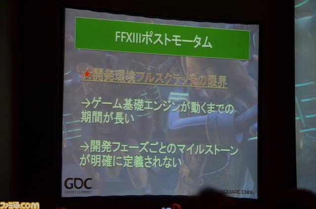 『FFXIII』から『FFXIII-2』へと進化したゲーム制作手法とアジア地域での『FF』シリーズの展開【GDC台北】_09