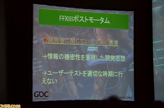 『FFXIII』から『FFXIII-2』へと進化したゲーム制作手法とアジア地域での『FF』シリーズの展開【GDC台北】_10