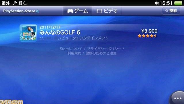 VitaScreenSearch3.jpg
