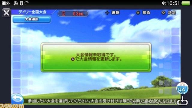 VitaScreenSearch4.jpg