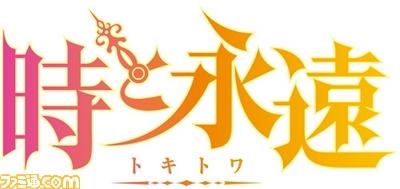 henkan/tokitowa_logo_c.jpg