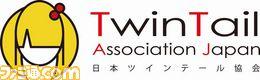 lolipo/日本ツインテール協会_logo.jpg